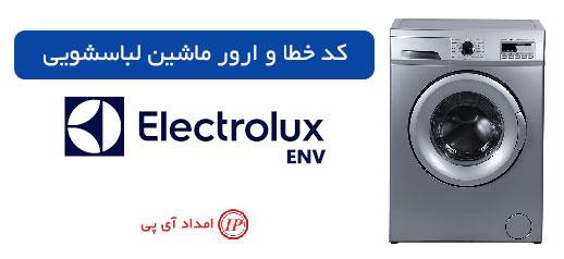 کد خطا و ارور ماشین لباسشویی الکترولوکس مدل ENV
