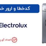 کد خطا و ارور خشک کن الکترولوکس