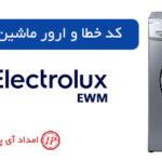 کد خطا و ارور ماشین لباسشویی الکترولوکس سری EWM