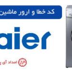 کد خطا و ارور ماشین لباسشویی هایر