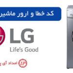کد خطا و ارور ماشین لباسشویی ال جی