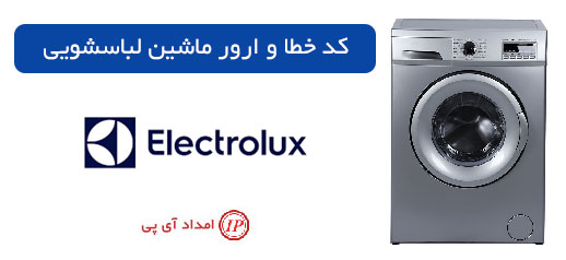 کد خطا و ارور ماشین لباسشویی الکترولوکس