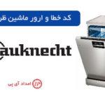 کد خطا و ارور ماشین ظرفشویی باکنشت