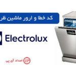 کد خطا و ارور ماشین ظرفشویی الکترولوکس