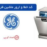 کد خطا و ارور ماشین ظرفشویی جنرال الکتریک