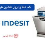 کد خطا و ارور ماشین ظرفشویی ایندزیت