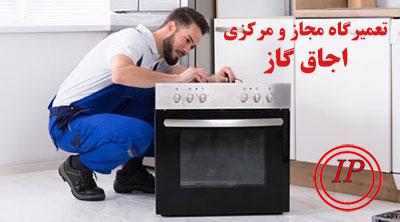 تعمیرگاه اجاق گاز در تهران