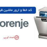 کد خطا و ارور ماشین ظرفشویی گرنیه