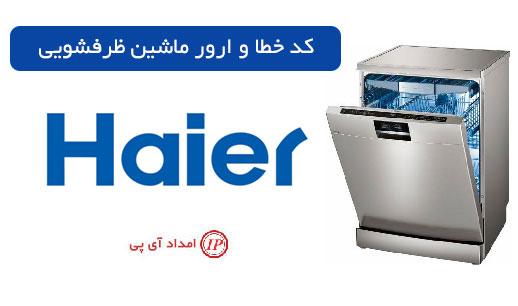 کد خطا  و ارور ماشین ظرفشویی حایر