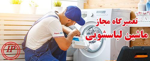 تعمیرگاه مجاز ماشین ظرفشویی در تهران