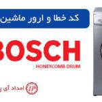 کد خطا و ارور ماشین ظرفشویی بوش مدل HONEYCOMB DRUM