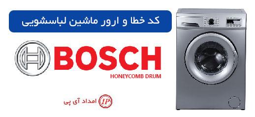 کد خطا و ارور ماشین لباسشویی بوش مدل HONEYCOMB DRUM