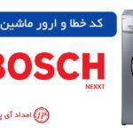 کد خطا و ارور ماشین ظرفشویی بوش مدل nexxt