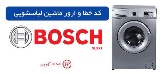 کد خطا و ارور ماشین لباسشویی بوش مدل NEXXT