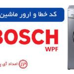 کد خطا و ارور ماشین ظرفشویی بوش مدل wpf