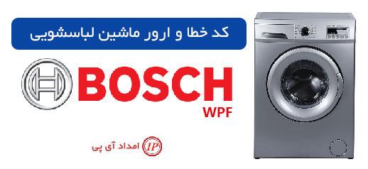 کد خطا و ارور ماشین لباسشویی بوش مدل WPF