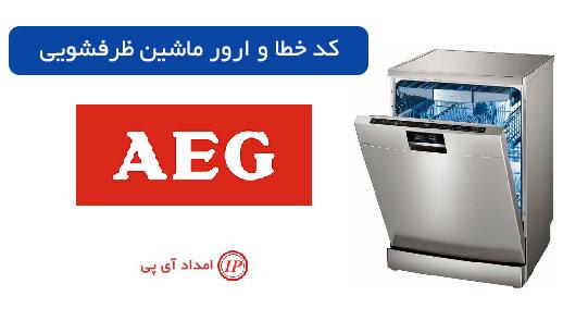 کد خطا و ارور ماشین ظرفشویی بوش
