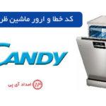 کد خطا و ارور ماشین ظرفشویی کندی