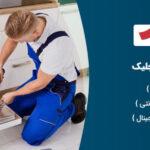 نمایندگی تعمیرات ظرفشویی آرچلیک