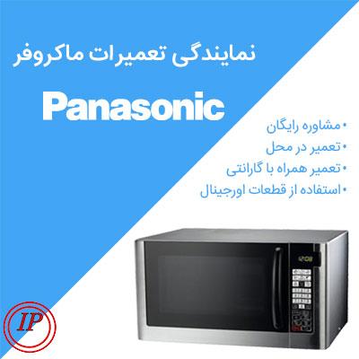 تعمیرگاه مجاز مایکروفر پاناسونیک در تهران