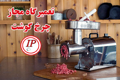 تعمیرگاه مجاز چرخ گوشت در تهران