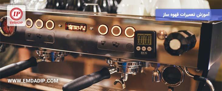 آموزش تعمیرات قهوه ساز