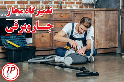 تعمیرگاه مجاز جاروبرقی در تهران