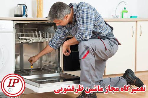 تعمیرگاه ماشین ظرفشویی در تهران