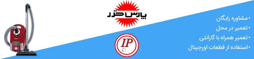 تعمیر جاروبرقی پارس خزر در تهران