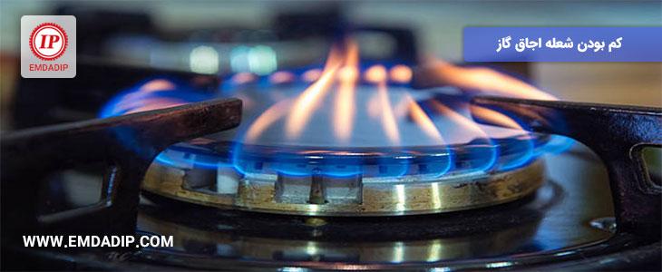 علت روشن نشدن اجاق گاز و کم بودن شعله