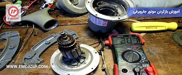 آموزش بازکردن موتور جاروبرقی