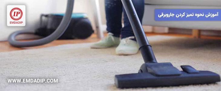 آموزش نحوه تمیز کردن جاروبرقی