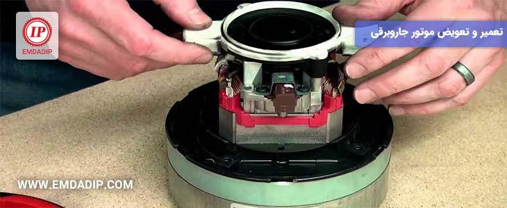 تعمیر و تعویض موتور جاروبرقی