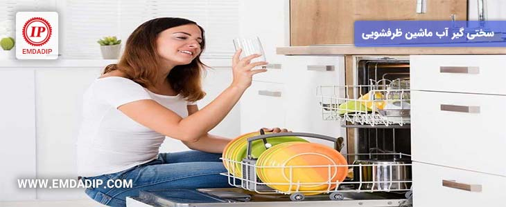 سیستم سختی گیر آب ماشین ظرفشویی