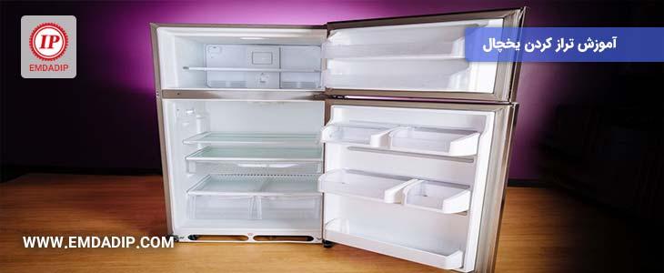 آموزش صفر تا 100 تراز کردن یخچال در منزل