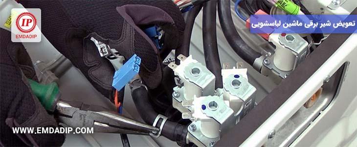 آموزش تعمیر شیر برقی ماشین لباسشویی