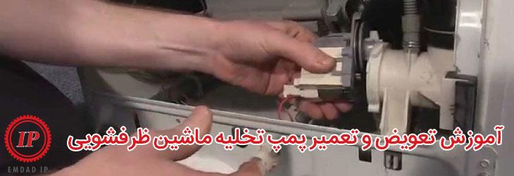 آموزش تعویض و تعمیر پمپ تخلیه ماشین ظرفشویی
