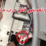 تعویض قفل درب ماشین لباسشویی