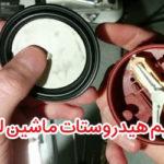 تنظیم هیدروستات ماشین لباسشویی