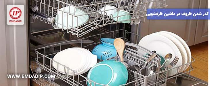 علت کدر شدن ظروف در ماشین ظرفشویی