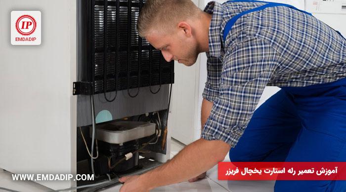 آموزش تعمیر رله استارت یخچال فریزر