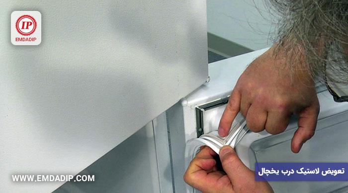 آموزش تعویض لاستیک درب یخچال