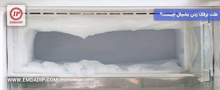 علت برفک زدن یخچال چیست؟