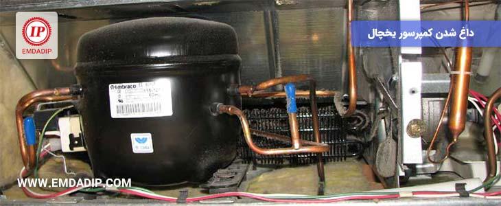 علت داغ شدن کمپرسور یخچال