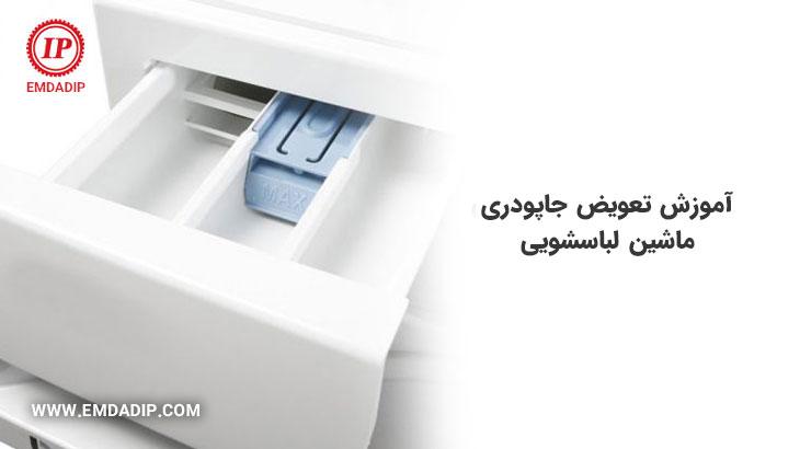 ویدیو تعویض جاپودری ماشین لباسشویی