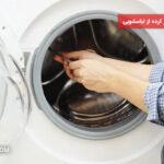 آموزش در آوردن لباس گیر کرده از لباسشویی