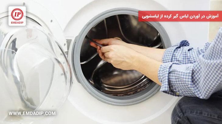 ویدیو در آوردن لباس گیر کرده از لباسشویی