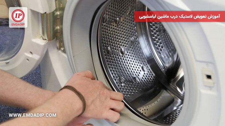ویدیو آموزش تعویض لاستیک درب ماشین لباسشویی