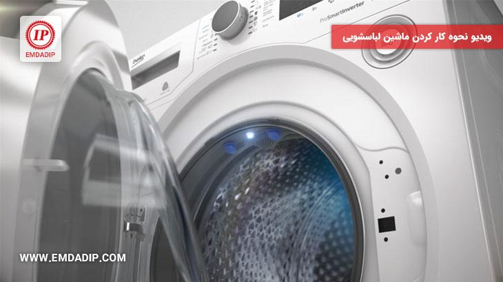 ویدیو نحوه کار کردن ماشین لباسشویی