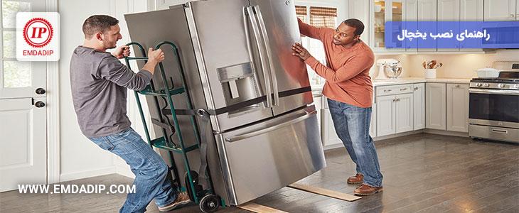 راهنمای نصب یخچال از 0 تا 100